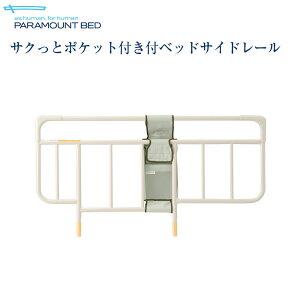 パラマウントベッド 手すり サクっとポケット付きベッド サイドレール ホワイトアイボリー KS-171QAP