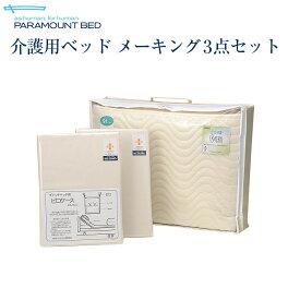 介護用ベッド メーキング3点セット 91cm幅 パラマウントベッド(制菌)