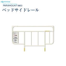 パラマウントベッド 電動ベッド 介護ベッド 【海外専用商品】 THAI【Bed Accessories】
