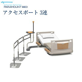パラマウントベッド社製ベッド用 楽匠Zシリーズ専用 アクセスポート3連