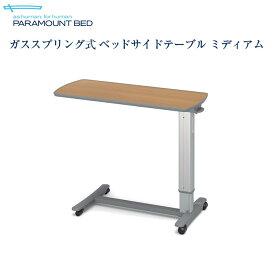 パラマウントベッド ガススプリング式 ベッドサイドテーブル KF-1930