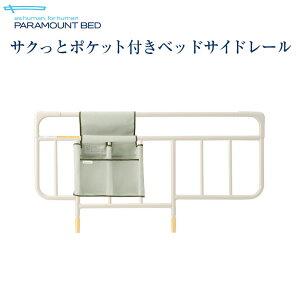 パラマウントベッド 電動ベッド 介護ベッド 手すり サクっとポケット付き付ベッドサイドレール ホワイトアイボリー KS-191QBP
