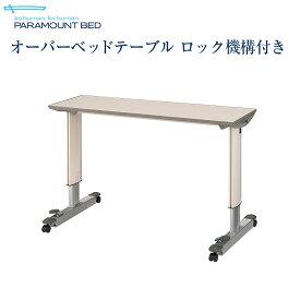 パラマウントベッド テーブル移動ロック機構付 オーバーベッドテーブル アイボリー