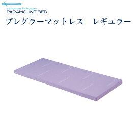 【送料無料】パラマウントベッド社製ベッド用 プレグラーマットレス レギュラー (KE-551Q,KE-553Q)