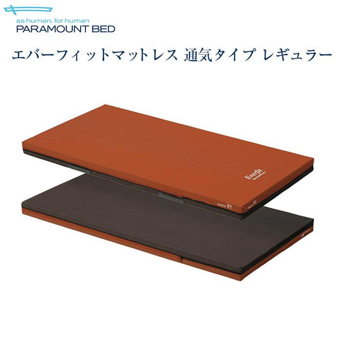 【送料無料】パラマウントベッド社製ベッド用 エバーフィットマットレス 通気タイプ レギュラー (KE-571Q,KE-573Q)