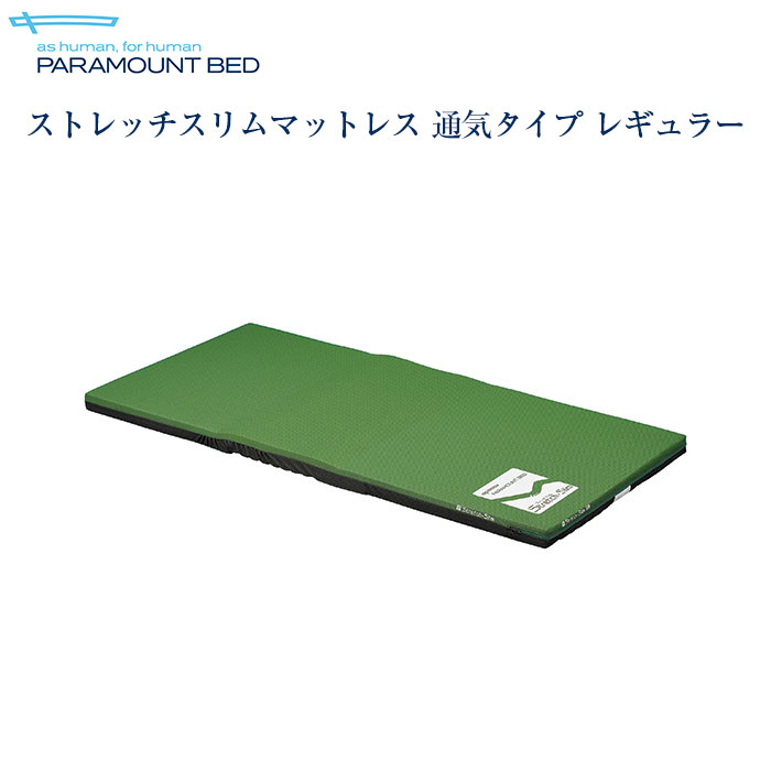 【送料無料】パラマウントベッド社製ベッド用 ストレッチスリムマットレス 通気タイプ レギュラー (KE-771TQ,KE-773TQ)