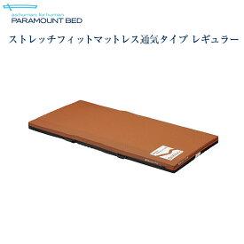 パラマウントベッド 電動ベッド 介護ベッド ストレッチフィットマットレス 通気タイプ レギュラー マットレス KE-781TQ KE-783TQ