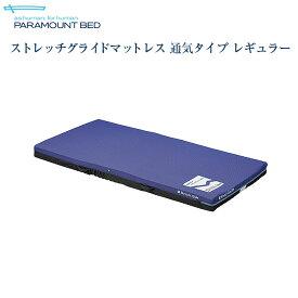 パラマウントベッド 電動ベッド 介護ベッド ストレッチグライドマットレス 通気タイプ レギュラー マットレス KE-791TQ KE-793TQ