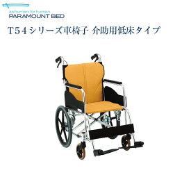 【送料無料】パラマウントベッド社製T54シリーズ車椅子 介助用低床タイプ クッションシート(KK-T545LR,KK-T545LG,KK-T545LP)