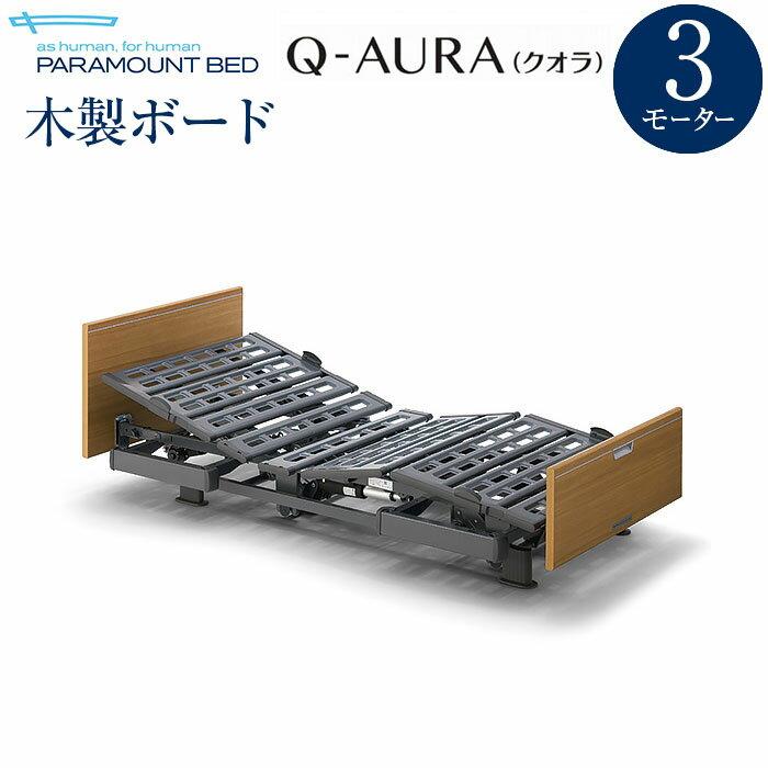 パラマウントベッド 介護ベッド Q-AURA(クオラ)3モーター 木製ボード 91cm幅 電動ベッド レギュラー・ミニ KQ-63330/KQ-63230