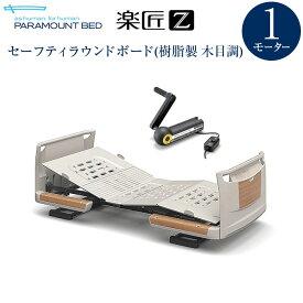 パラマウントベッド 電動ベッド 介護ベッド 楽匠Z 1モーションシリーズ 樹脂製・木目調 スマートハンドル付属 レギュラー KQ-7131S KQ-7111S 【送料無料】 手すりなし