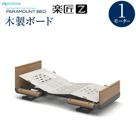 パラマウントベッド 電動ベッド 介護ベッド 楽匠Z 1モーションシリーズ 木製 レギュラー KQ-7132 KQ-7112 02P05Dec15 【送料無料】 手すりなし