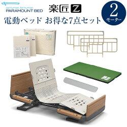 パラマウントベッド介護ベッド楽匠Z3モーションシリーズKQ-7232+マットレス+ベッドサイドレール+ベッドメーキング3点セット+脚座ゴムシートのお得な7点セット