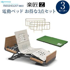 パラマウントベッド 電動ベッド 介護ベッド 手すり 楽匠Z 3モーションベッド KQ−7332+電動ベッド 介護ベッド ストレッチスリムマットレス KE-771TQ+ベッドサイドレール レギュラー KS-166