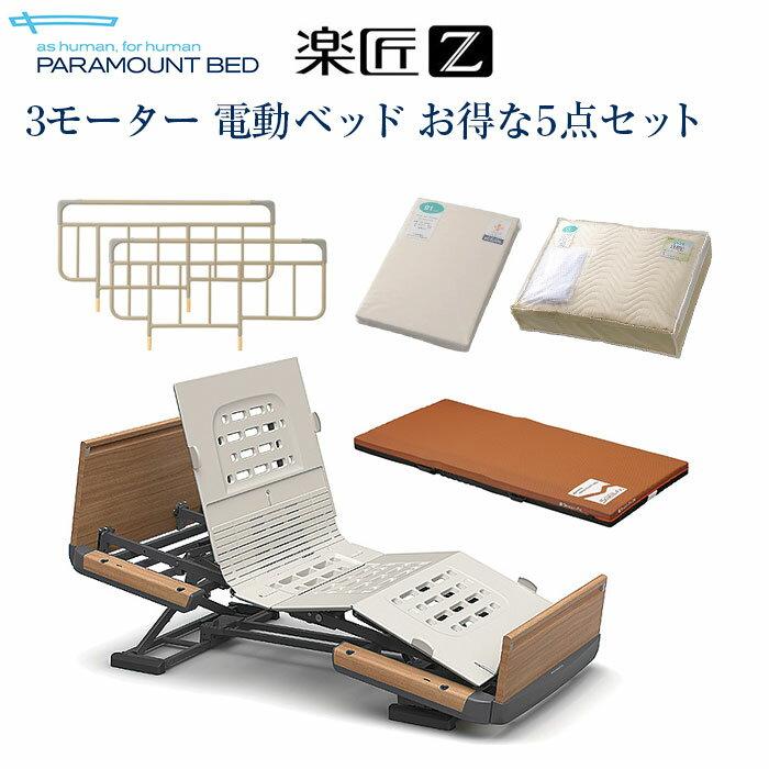 パラマウントベッド 介護ベッド 電動ベッド 楽匠Z3モーションシリーズKQ-7332+マットレス+ベッドサイドレール+マットレスパッド+ボックスシーツのお得な5点セット