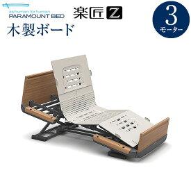 パラマウントベッド 電動ベッド 介護ベッド 楽匠Z 3モーションシリーズ 木製ボード レギュラー KQ-7332 KQ-7312 手すりなし