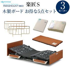 パラマウントベッド 電動ベッド 介護ベッド 手すり 楽匠Sらくらくモーション KQ-9652+マットレス+ベッドサイドレール+マットレスパッド+ボックスシーツのお得な5点セット問合番号:6258