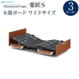 パラマウントベッド 介護ベッド 楽匠Sらくらくモーションシリーズ木製ボード100cm幅 KQ-9652