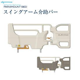 【新型】パラマウントベッドスイングアーム介助バー KS-099A、099B(在宅介護ベット専用)