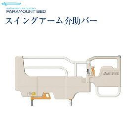 (新型)パラマウントベッド社製ベッド用 スイングアーム介助バー KS-098A(在宅介護ベッド専用)