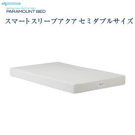 【smartsleep】パラマウントベッド スマートスリープ マットレス スマートスリープアクア セミダブルサイズ