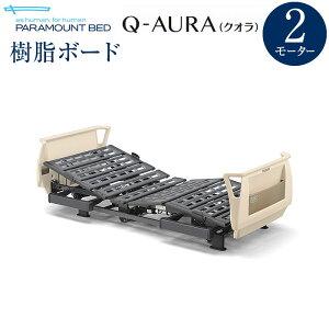 パラマウントベッド 電動ベッド 介護ベッド Q-AURA クオラ 2モーター 91cm幅 レギュラー・ミニ KQ-62310/KQ-62210 手すりなし