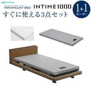 パラマウントベッド 電動ベッド 介護ベッド 【インタイム1000】 1モーター 電動ベッド INTIME1000シリーズ RQ-1132MB お得な3点セット ベッド本体/マットレス/ボックスシーツ 【組立設置サービス無
