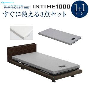 パラマウントベッド 電動ベッド 介護ベッド インタイム1000 INTIME1000シリーズ 1モーター お得な3点セット ベッド本体/マットレス/ボックスシーツ 【組立設置サービス無料】 手すりなし