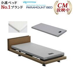 パラマウントベッド電動ベッドINTIME1000シリーズお得な3点セットベッド本体/マットレス/ボックスシーツ