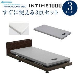 パラマウントベッド 電動ベッド 介護ベッド インタイム1000 INTIME1000シリーズ 3モーター お得な3点セット ベッド本体/マットレス/ボックスシーツ 【組立設置サービス無料】 手すりなし
