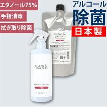 日本製CLEAN&PROTECTクリーン&プロテクトアルコール除菌スプレー300mlエタノール70%以上手99.99%除菌手指消毒消毒液ウィルス対策除菌ウィルス抗菌アルコール消毒手指消毒アルコール消毒液