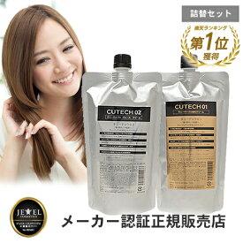 【送料無料】CUTECH キューテック トリートメント 01 400g & 02 400g セット (キューティクル強化剤)