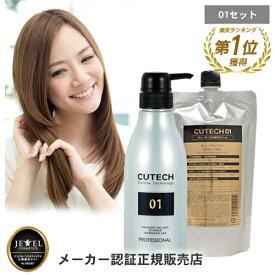 CUTECH キューテック トリートメント 01 400g 専用ポンプ付(キューティクル強化剤)