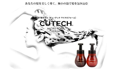 CUTECHキューテックマイクロフォームプロテクトセラム(泡トリートメント)450ml