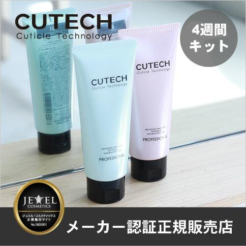 【あす楽対応】CUTECHキューテック4週間プログラムキット(キューティクル強化トリートメント)