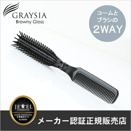 GRAYSIAグレイシアブラウニーグロス専用ブラシ(ブラシのみ)