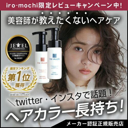 【送料無料】【あす楽対応】【選べるカラー】iro-mochi いろもち カラーリペア 150ml(ヘアカラー復元トリートメント)カラーシャンプーより◎
