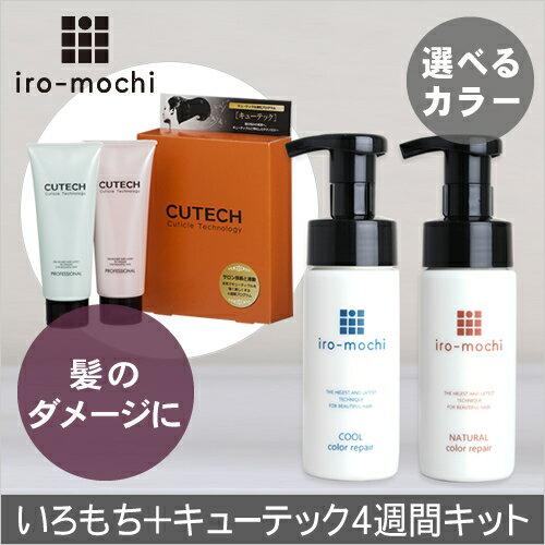 【選べるカラー】iro-mochiいろもちカラーリペア&キューテック4週間キットセット【カラー復元&キューティクル強化】