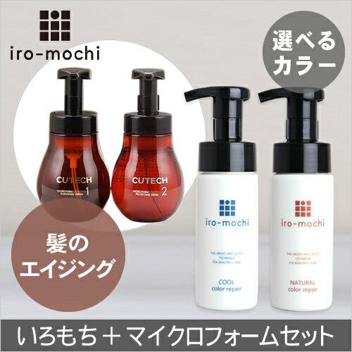 【選べるカラー】iro-mochiいろもちカラーリペア&キューテックマイクロフォームセット【カラー復元&ハリコシボリュームアップ】