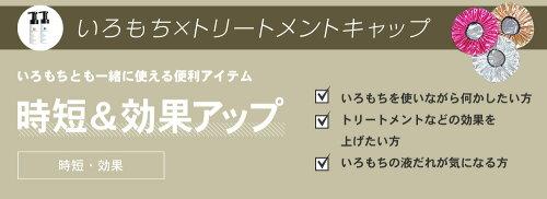【選べるカラー】iro-mochiいろもちカラーリペア&トリートメントキャップセット【カラー復元&時短+効果up】