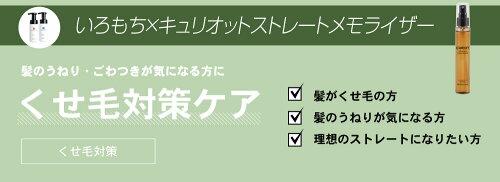 【選べるカラー】iro-mochiいろもちカラーリペア&キュリオットストレートメモライザーセット【カラー復元&くせ毛対策ケア】
