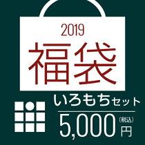 【福袋・いろもち】いろもちスペシャル福袋【5000円】【送料無料】
