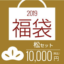 【福袋・松】サラツヤ美髪&美肌スペシャル福袋【10000円】【送料無料】