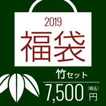 【福袋・竹】サラツヤ美髪&美肌福袋【7500円】【送料無料】