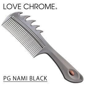 【P10倍/送料無料】LOVE CHROME ラブクロム PG ナミ プレミアムブラック【美髪コーム・くし】