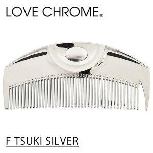【P10倍/送料無料】LOVE CHROME ラブクロム F ツキ シルバー【美髪コーム・くし】