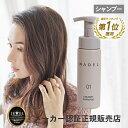【あす楽対応】NADEL ナデル カラーリスト・シャンプー 200ml