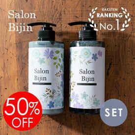 【50%OFF】SALON BIJIN サロン美人 シャンプー 500g & コンディショナー 500g セット (TOP SALON BEAUYT) ※デザインリニューアル品 ※中身変更なし