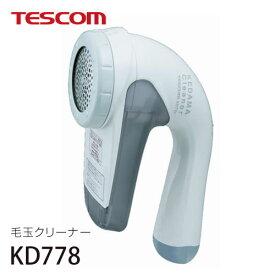 TESCOM テスコム 毛玉クリーナー KD778