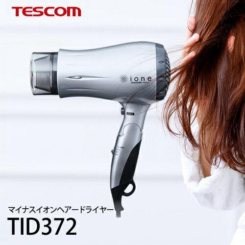 【送料無料】TESCOMテスコムマイナスイオンヘアードライヤーTID372シルバー